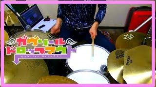 ガヴリールドロップアウト op / ドラム / 叩いてみた / drum cover