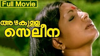 getlinkyoutube.com-Malayalam Full Movie | അഴകുള്ള സെലീന | Ft. Vincent, Jayabharathi