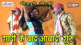 getlinkyoutube.com-Shaadi Ke Baad   Bhojpuri Song   Bhojpuri Nautanki   Nautanki 2016