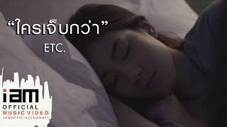 getlinkyoutube.com-ใครเจ็บกว่า - ETC. [Official Music Film]