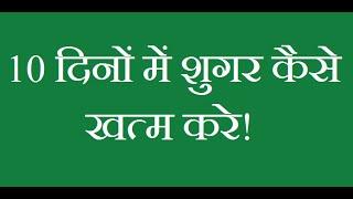 How to Control Sugar/Diabetes at home in hindi |diabetic diet |low blood sugar |diabetes diet