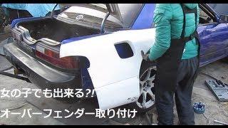 getlinkyoutube.com-女の子でもできる?! オーバーフェンダー取り付け Can she put on over fender !?