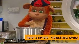 getlinkyoutube.com-קופיקו עונה 2 פרק 4 - סוכריות צ'יקיטה