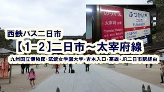 getlinkyoutube.com-❀西鉄バス二日市 【1-2】二日市線 (太宰府→西鉄二日市駅)❀