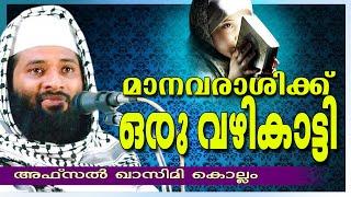 getlinkyoutube.com-മാനവരാശിക്ക് ഒരു വഴികാട്ടി   Islamic Speech In Malayalam   Afsal Qasimi Kollam New  2015