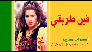 getlinkyoutube.com-نجاة اعتابو - فين طريقي  - Najat Aatabou