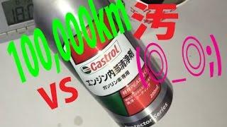 getlinkyoutube.com-カストロール エンジン内部洗浄剤 燃料添加剤 洗浄効果はいかに!(゚ペ)?Wakos vs Castrol vs Kure