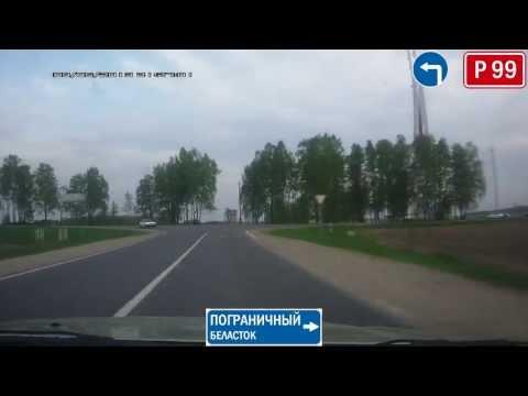 Беларусь. Трасса Р-99