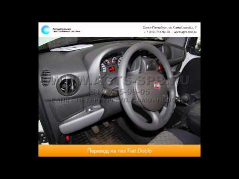 Перевод на газ Fiat Doblo 23.05.2013