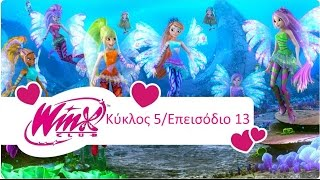 Winx Club 5-5x13!-Σαϊέρενιξ Ολοκληρωμένο επεισόδιο!  greek FULL HD!
