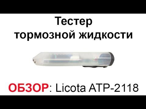 Проверка тормозной жидкости тестером LICOTA ATP-2118