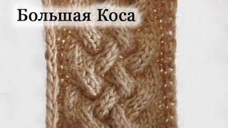 getlinkyoutube.com-Вяжем спицами узор Большая Коса. How to Knit the Chunky Braid Stitch