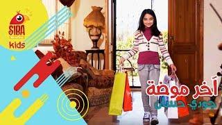 getlinkyoutube.com-Siba Official HD Video   آخر موضة - جودي حسان