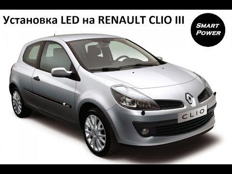 Установка светодиодных LED ламп на Renault Clio III
