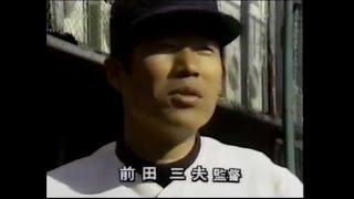 1990年 帝京高校 前田三夫監督 夏春連覇に向けて 練習風景