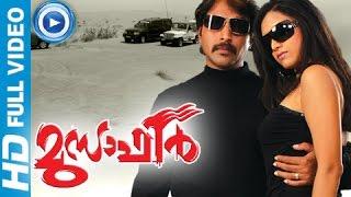 getlinkyoutube.com-Malayalam Full Movie 2013 Musafir    [Malayalam Full Movie 2014 Latest Coming Soon]