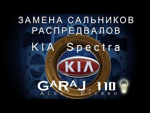Где у KIA Spectra находятся передний ступичный подшипник