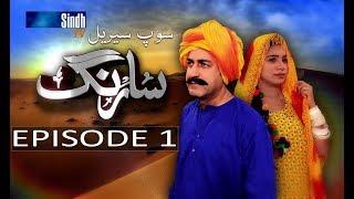 Sarang Ep 1 | Sindh TV Soap Serial | HD 1080p |  SindhTVHD Drama