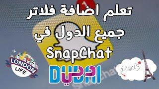 getlinkyoutube.com-شاهد || ابهر اصدقائك بإضافة فلتر اي دولة في تطبيق السناب شات SnapChat