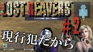 getlinkyoutube.com-[#2] WiiU 無料オンラインゲーム LOST REAVERS 実況 【まくのうちしょう×ツバ×417】