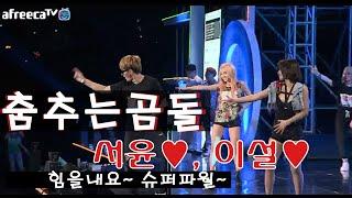 getlinkyoutube.com-힘을내요 슈퍼파월~ 서윤 + 이설 + 춤추는곰돌 !! BJ Summer Festival!!