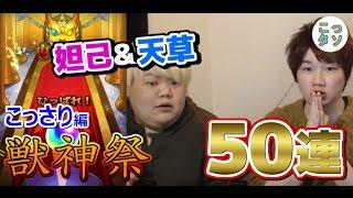 getlinkyoutube.com-【モンスト】50連 こっさりが妲己と天草を本気で狙う!! 獣神祭引いてみた☆こっさり編【こっタソ】