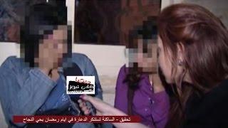 getlinkyoutube.com-الساكنة تستنكر الدعارة في ايام رمضان بحي النجاح بفاس