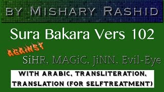 7x Surah Baqarah: Vers102 | Sihr, Magic, Jinn | (by Mishary Rashid)
