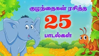 getlinkyoutube.com-Top 25 Hit Tamil Nursery Rhymes | +50 Mins | 2D Cartoon Song Collection For Kutties