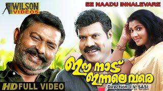 Ee Nadu Innale Vaare (2001) Malayalam Full Movie