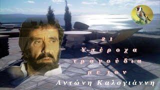 Καλογιάννης Αντώνης (21 Υπέροχα τραγούδια) -HD