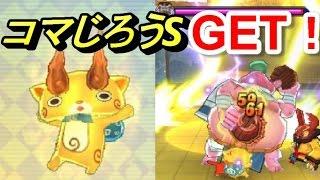 getlinkyoutube.com-妖怪ウォッチバスターズ赤猫団♯34 コマじろうS GET!能力公開&使ってみた!