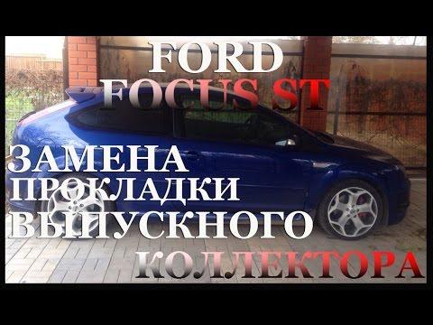 Где в Форд Focus Sedan прокладка гбц