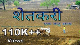 getlinkyoutube.com-SHETKARI :- Ek katu Satya || Rajaswa Productions || Pravin Gaikwad