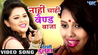 getlinkyoutube.com-नाही चाही बैंड बाजा - Nahi Chahi Band Baja - Dehati Dulha - Anu Dubey - Bhojpuri Hot Songs 2016 new