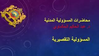 getlinkyoutube.com-المسؤولية المدنية : المسؤولية التقصيرية - القانون المغربي maroc droit