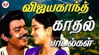 பல கோடி இதயங்களை கவர்ந்த விஜயகாந்த் காதல் பாடல்கள் | Vijayakanth Romantic Song | Hornpipe Songs width=