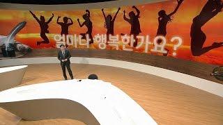 getlinkyoutube.com-[앵커브리핑] 한국인 행복지수 118위…'오른과 옳은'