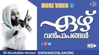 getlinkyoutube.com-7  വൻ പാപങ്ങൾ - ep aboo bakker al qasimi