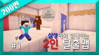 getlinkyoutube.com-양띵 [삼성이와 함께하는 2인용 탈출맵 'Red And Blue' 1편] 마인크래프트