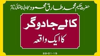 getlinkyoutube.com-Kala Jadogar Ka Waqia Hakeem Tariq Mehmmod Ubqari