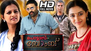 getlinkyoutube.com-Malayalam Full Movie 2015 New Releases - Pottas Bomb - New Malayalam Full Movie [HD]