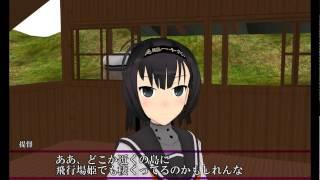 getlinkyoutube.com-艦これil-2 MMD編 2機目 あ号艦隊決戦 3マス目 高画質版