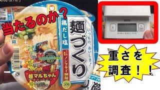 getlinkyoutube.com-ドラゴンボール超 麺づくり 当たるか? 重さでチェック!!