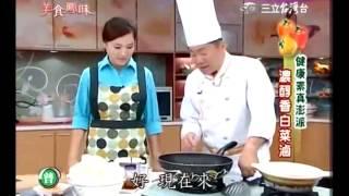 getlinkyoutube.com-郭主義食譜 白菜滷食譜