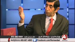 getlinkyoutube.com-همصدایی 15-10-03 گفتگو با بهرام مشیری - موضوع: دین و شاهنامه 3