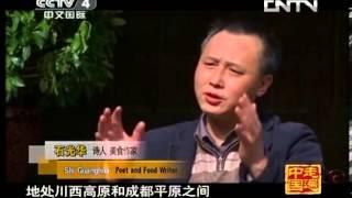 getlinkyoutube.com-食在八方 01 川菜