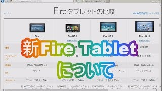 getlinkyoutube.com-amazonの新しいFire Tabletをチェックしてみた[ファイア,ファイアHD 8,ファイアHD 10]