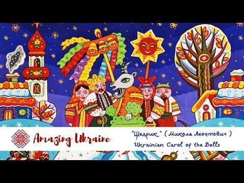 Щедрик – Carol of the Bells – Традиційні українські щедрівки – Christmas Songs