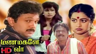 Tamil Superhit Comedy Movie - Manamagale Vaa - Tamil Full Movie   Prabhu   Radhika   Goundamani
